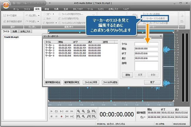 AVS Audio Editor で音声ファイルを別々のトラックに分割する方法ステップ 3