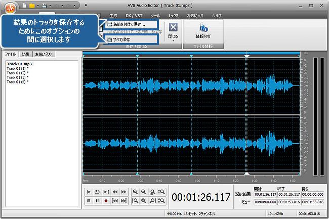 AVS Audio Editor で音声ファイルを別々のトラックに分割する方法ステップ 5