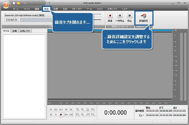 マイクから音声を録音する方法。 ステップ 2