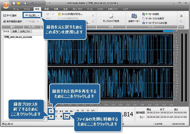 マイクから音声を録音する方法。 ステップ 4