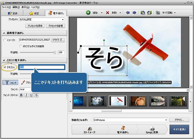 画像のグルップにロゴを追加する方法 ステップ 3