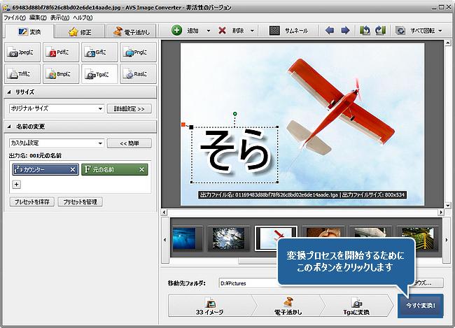 画像のグルップにロゴを追加する方法 ステップ 6