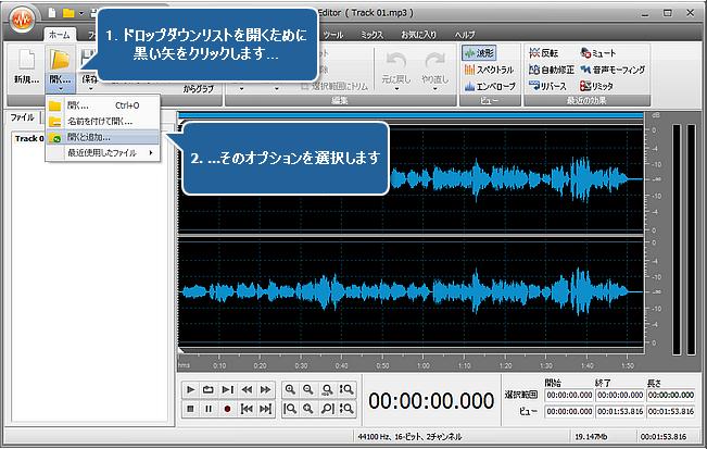 AVS Audio Editor によって数個のオーディオトラックを一つのファイルにマージする方法。ステップ 3