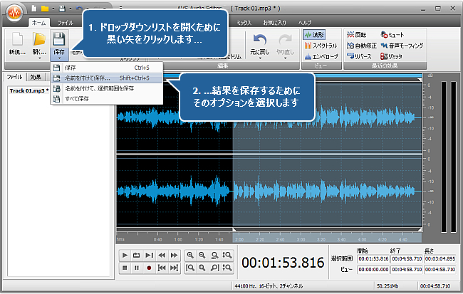 AVS Audio Editor によって数個のオーディオトラックを一つのファイルにマージする方法。ステップ 4