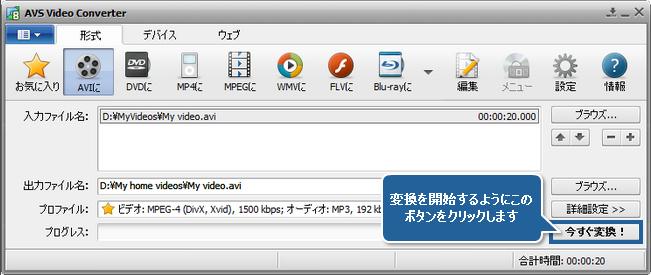 MPEG-4 互換 CD (DivX または Xvid) を作成する方法。ステップ 5