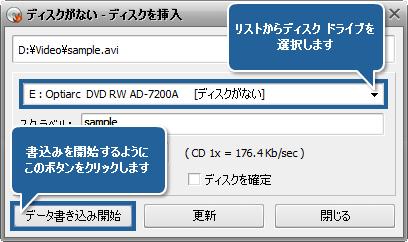MPEG-4 互換 CD (DivX または Xvid) を作成する方法。ステップ 6