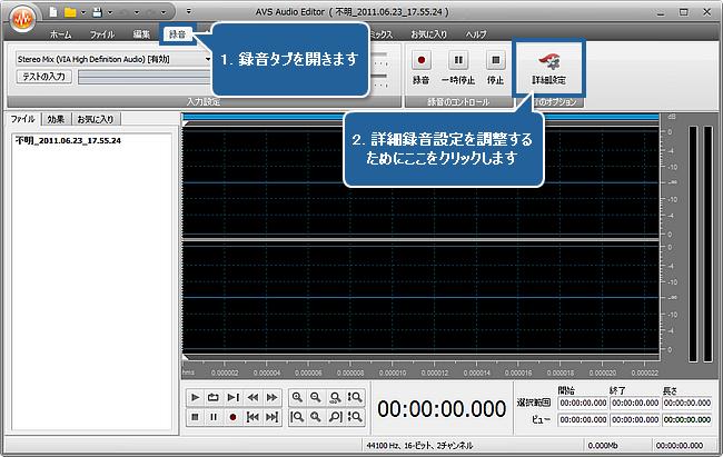 AVS Audio Editor で音楽を録音する方法。ステップ 3