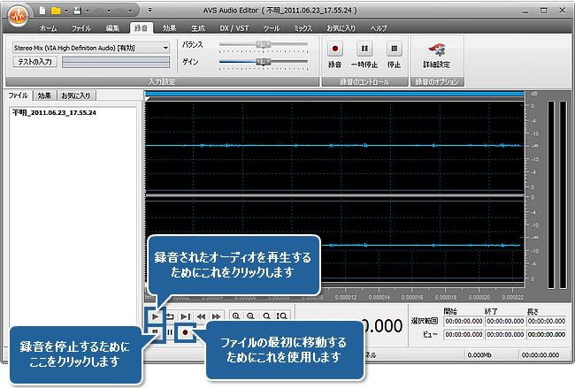 AVS Audio Editor で音楽を録音する方法。ステップ 5