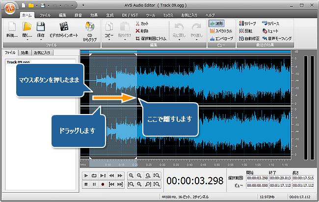 オーディオトラック(それの一部)の音量を増加する方法。ステップ 3