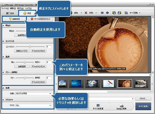RAWファイルを編集する方法 ステップ 4