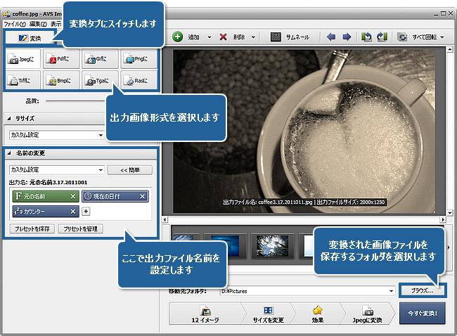 RAWファイルを編集する方法 ステップ 5