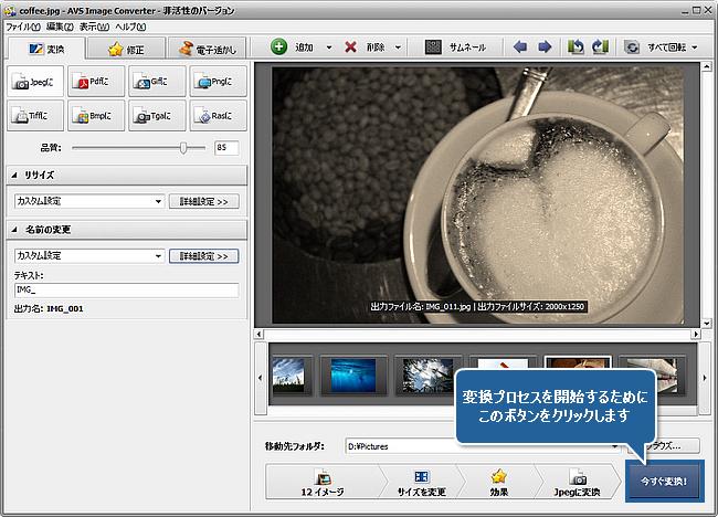 RAWファイルを編集する方法 ステップ 6