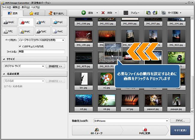 画像を PDF 形式に変換する方法 ステップ 2
