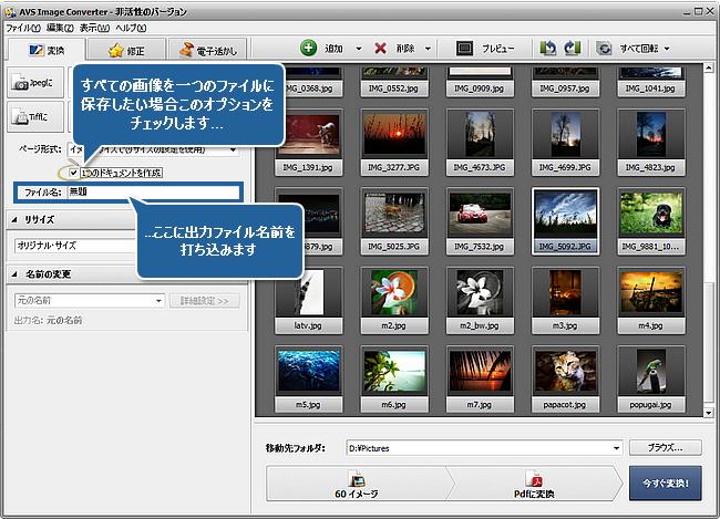 画像を PDF 形式に変換する方法 ステップ 3