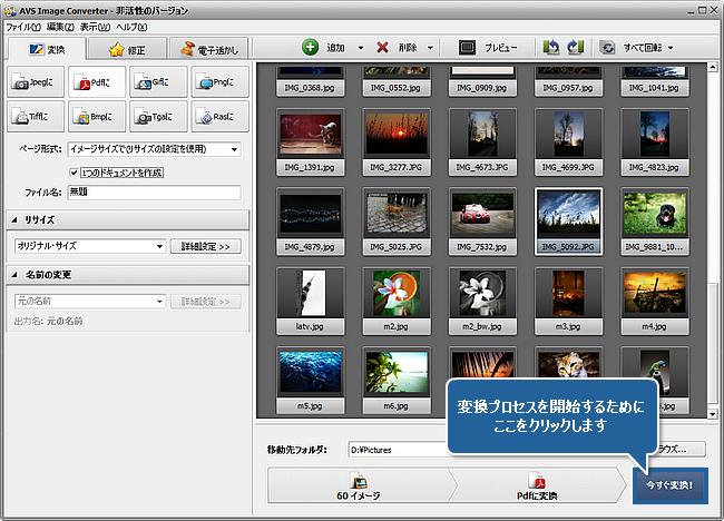 画像を PDF 形式に変換する方法 ステップ 6