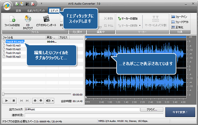 How to create audio books using AVS Audio Converter? Step 3