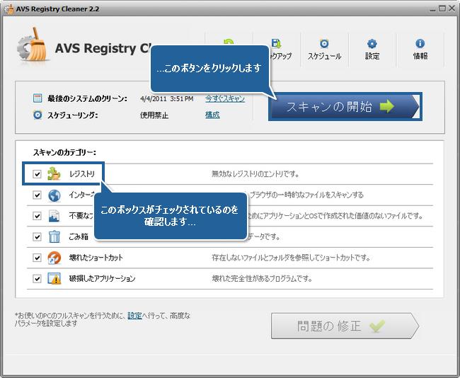 AVS Registry Cleaner で PC のエラーを修正する方法。ステップ 3