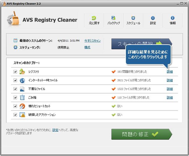 AVS Registry Cleaner で PC のエラーを修正する方法。ステップ 4