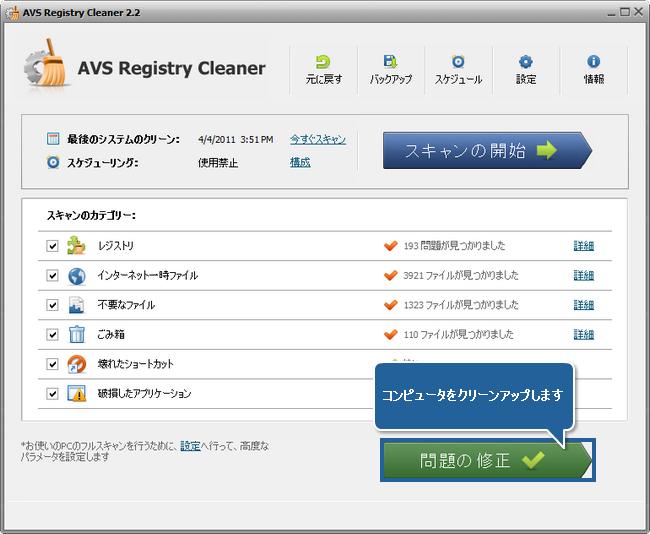 AVS Registry Cleaner で PC のエラーを修正する方法。ステップ 5