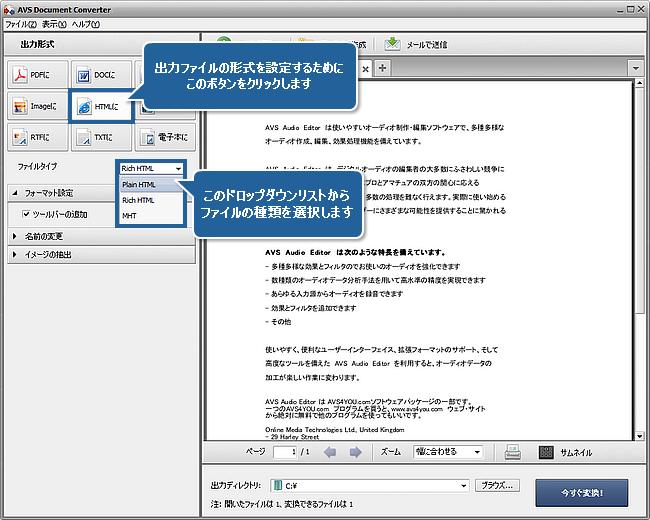 ドキュメントを HTML 形式に変換する方法。ステップ 3