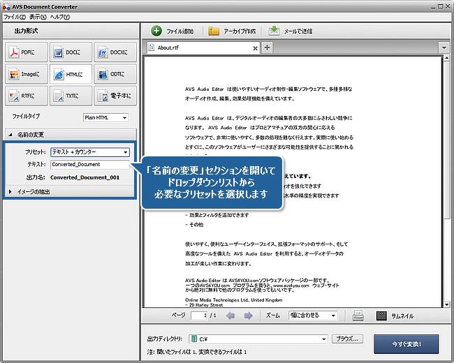 ドキュメントを HTML 形式に変換する方法。ステップ 4