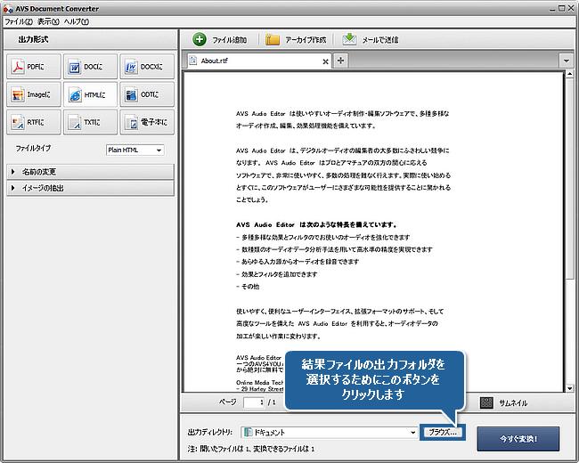 ドキュメントを HTML 形式に変換する方法。ステップ 6