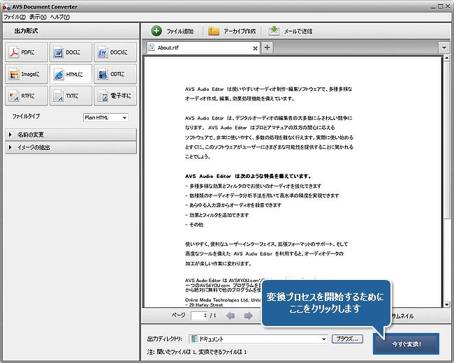 ドキュメントを HTML 形式に変換する方法。ステップ 7