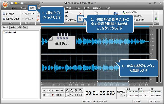 How to create a ringtone with AVS Audio Editor? Step 3