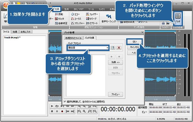 How to create a ringtone with AVS Audio Editor? Step 4