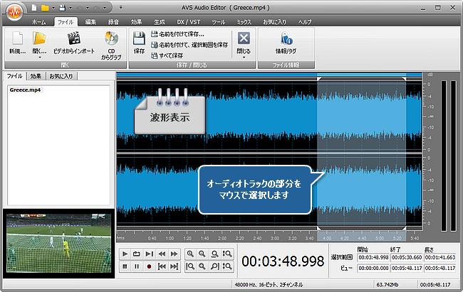 AVS Audio Editor によってブブゼラの角をミュートする方法。ステップ 3
