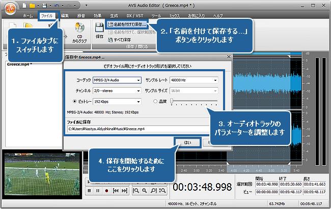 AVS Audio Editor によってブブゼラの角をミュートする方法。ステップ 5