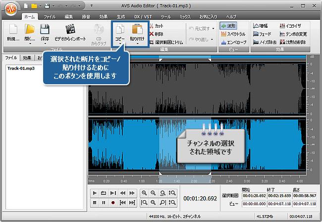 AVS Audio Editor で個々のチャネルを編集する方法。ステップ 4