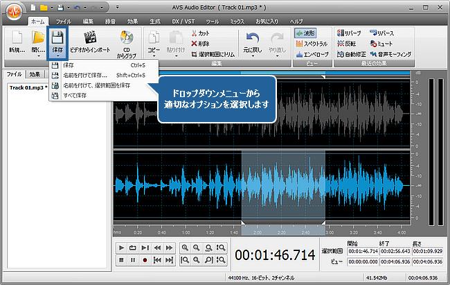 AVS Audio Editor で個々のチャネルを編集する方法。ステップ 6