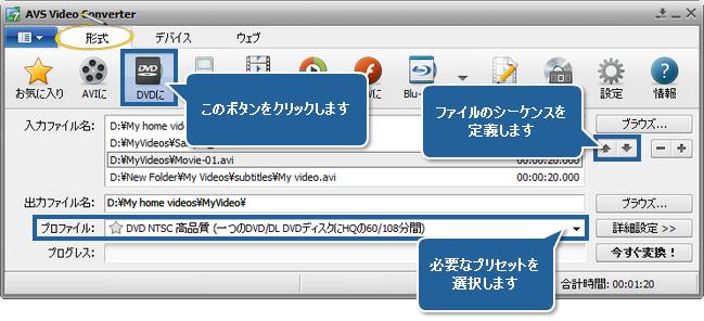 AVI から DVD へ変換方法。ステップ 3