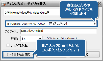 AVI から DVD へ変換方法。ステップ 8