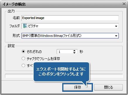 ビデオからイメージをエクスポートする方法。ステップ 7