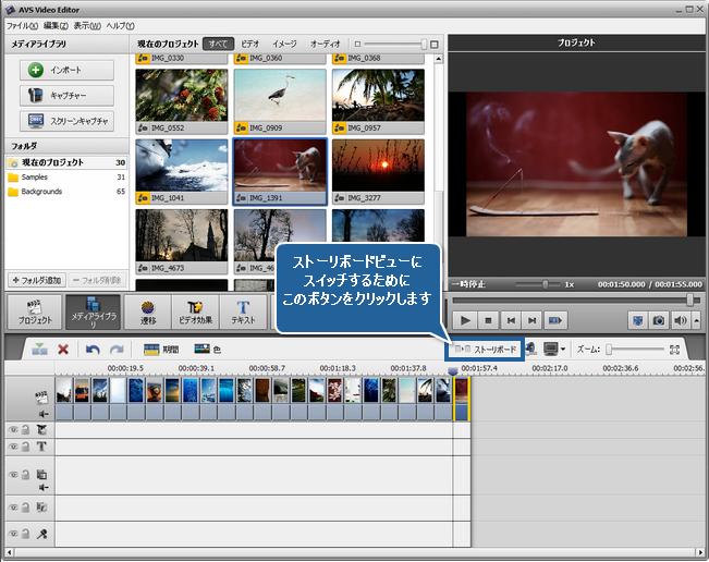 AVS Video Editor によってスライドショーを作成する方法。ステップ 1