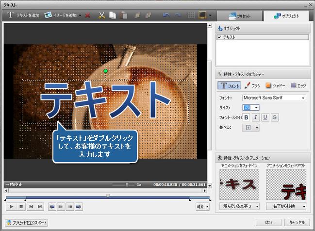 AVS Video Editor によってスライドショーを作成する方法。ステップ 3