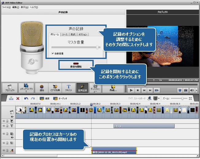AVS Video Editor によってスライドショーを作成する方法。ステップ 4