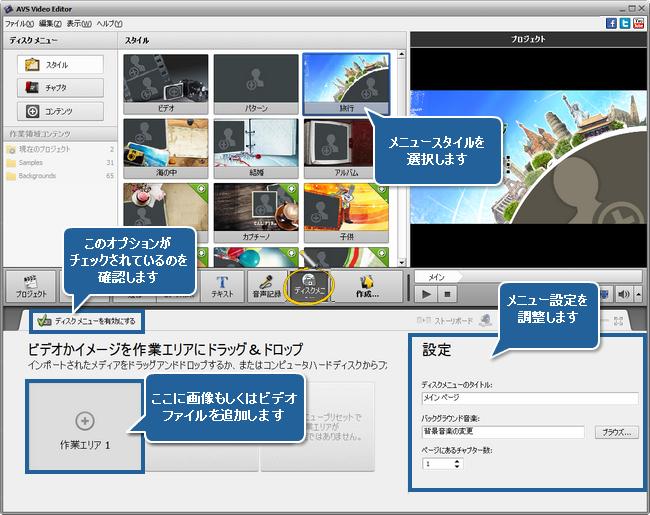 AVS Video Editor によってスライドショーを作成する方法。ステップ 5