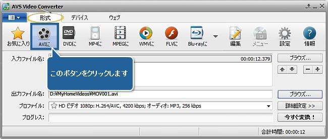 HD ビデオを変換する方法。ステップ 3