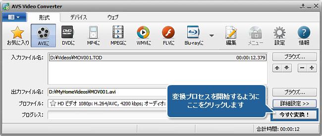 HD ビデオを変換する方法。ステップ 6
