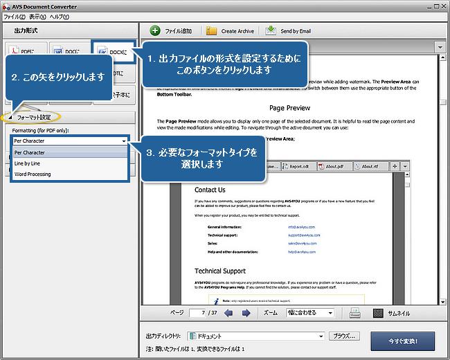 PDF 形式を DOCX 形式に変換する方法。ステップ 3