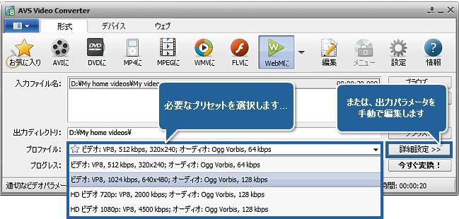 動画を WebM に変換する方法。ステップ 3