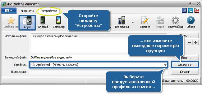 Как конвертировать видео в формат MP4 для Apple iPod. Шаг 3