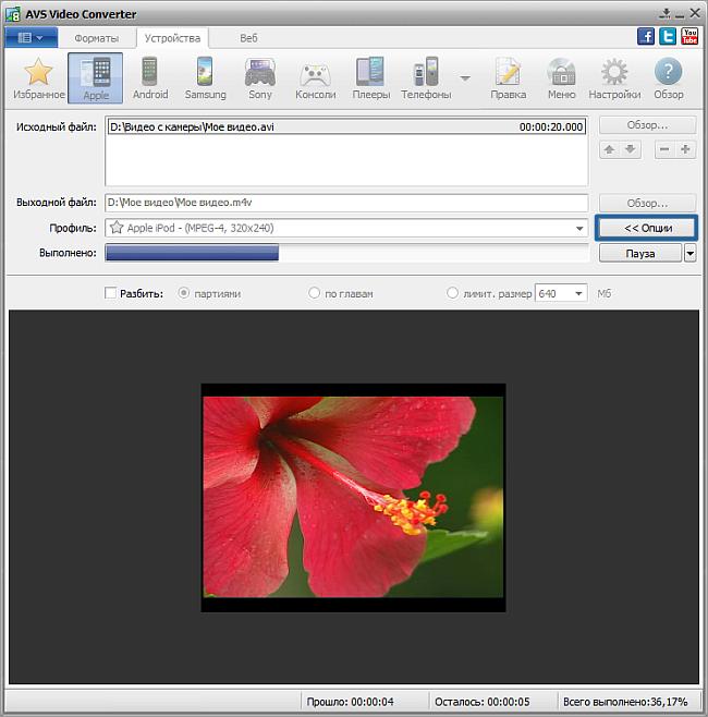 Как конвертировать видео в формат MP4 для Apple iPod. Шаг 5