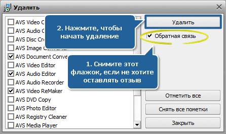 Как удалить программы AVS4YOU? Шаг 3