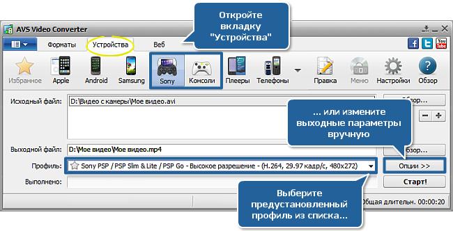 Как конвертировать видео в формат MP4 для Sony PSP? Шаг 3