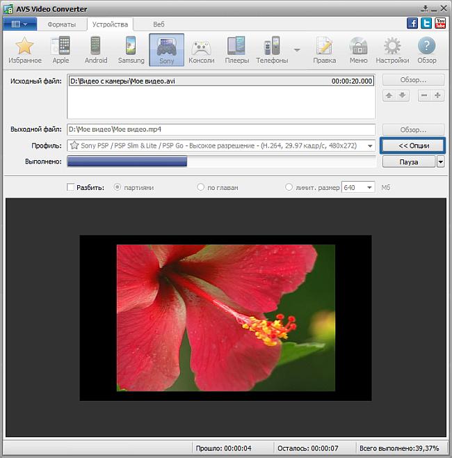 Как конвертировать видео в формат MP4 для Sony PSP? Шаг 5