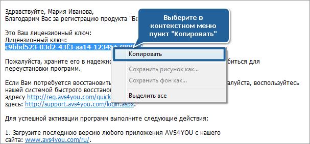 Как активировать программы AVS4YOU? Шаг 3